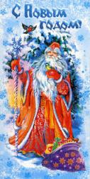 Christmas Card Ukraine